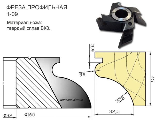 1-09 Профильная фреза для фрезерного станка.